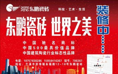 东鹏瓷砖海报宣传