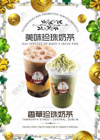 美味清新珍珠奶茶饮料海报