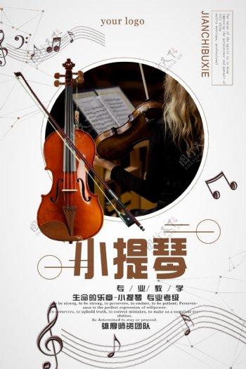 小提琴培训班海报