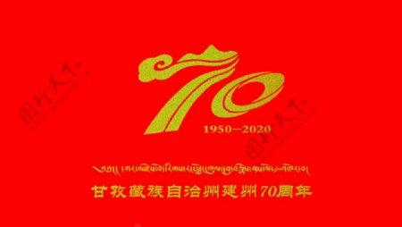甘孜藏族自治州建州70周年