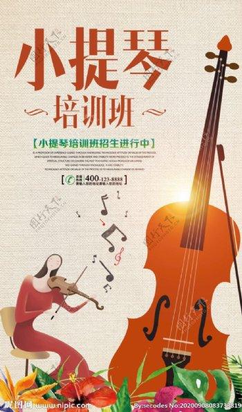 创意小提琴招生宣传单设计