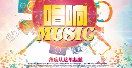 彩色音符激情音乐海报设计素材