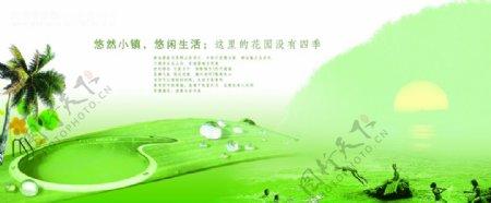 创意唯美绿色场景文案海报