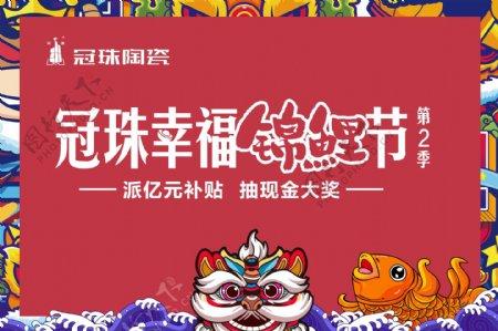 冠珠陶瓷冠珠幸福锦鲤节海报