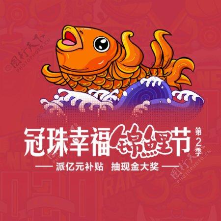 冠珠陶瓷冠珠幸福锦鲤节头像