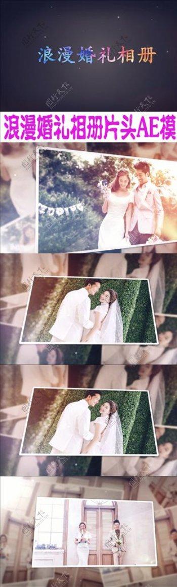 清新浪漫婚礼婚庆AE模板