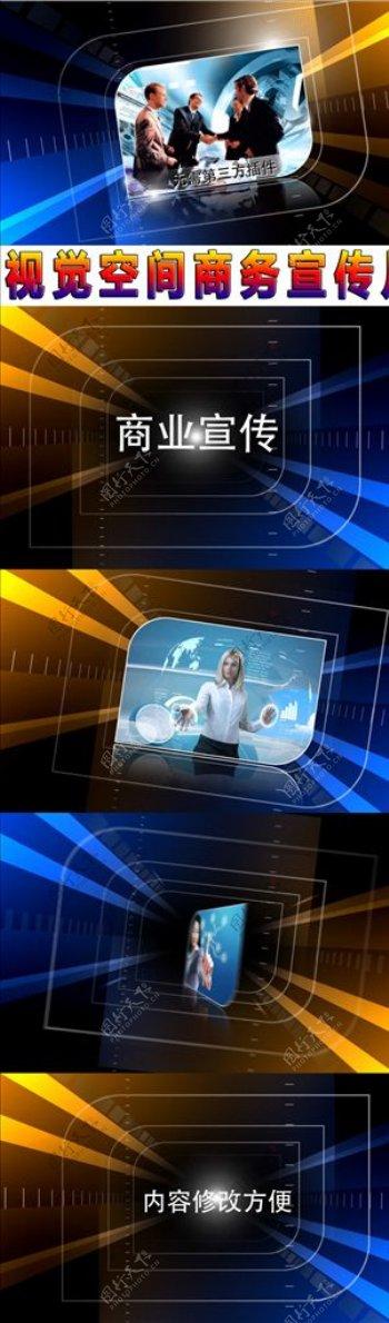 大气视觉商业宣传片AE模板
