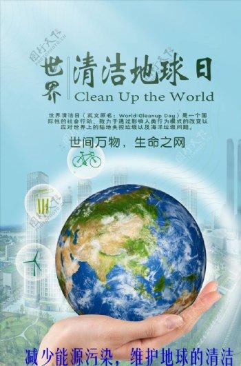 世界清洁地球日宣传海报图片