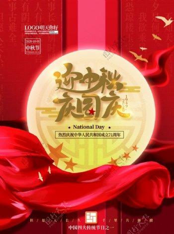 红色喜庆中秋国庆节日海报图片