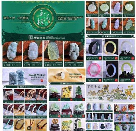 玉器首饰电商促销页面设计装修模图片