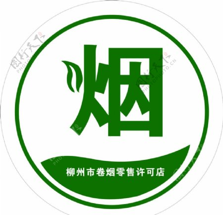 柳州市卷烟零售许可店图片