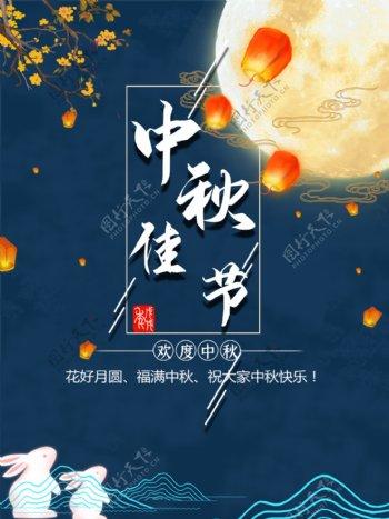 中秋佳节月饼玉兔节日海报图片