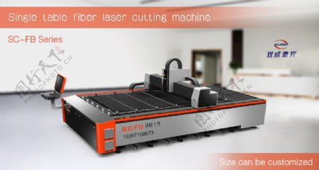 板材激光切割机图片