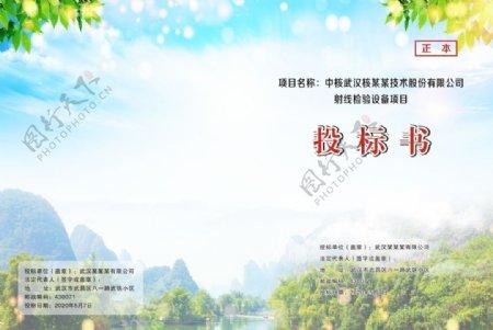 绿色环保标书封面图片