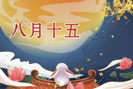 节日海报中秋佳节图片
