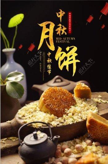中秋月饼宣传海报图片