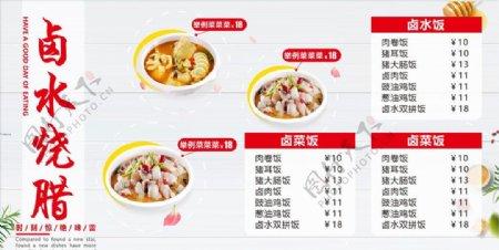 卤水烧腊食堂灯箱灯片菜单图片