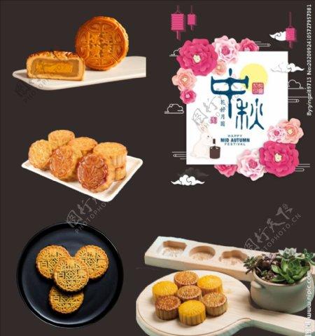 中秋月饼中秋快乐图片