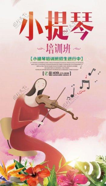 时尚大气小提琴招生海报设计图片