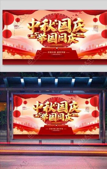 红色党建中秋国庆节日海报图片