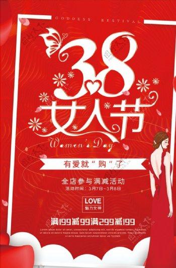 红色女王节海报设计图片