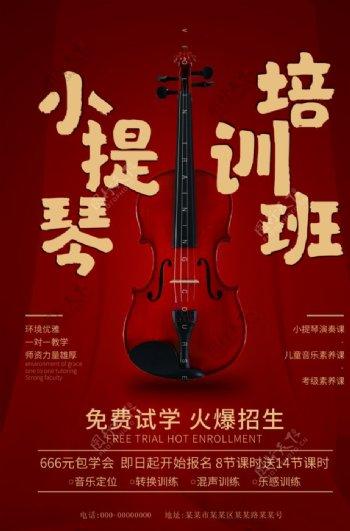 小提琴培训图片