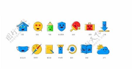 MEB风格ICON图标手机图标图片
