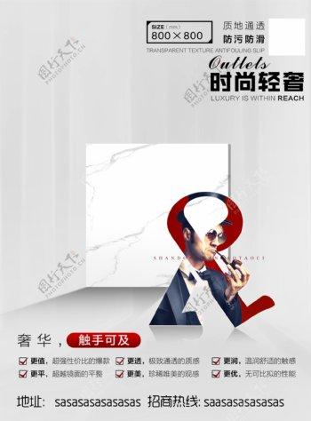 瓷砖广告素材图片