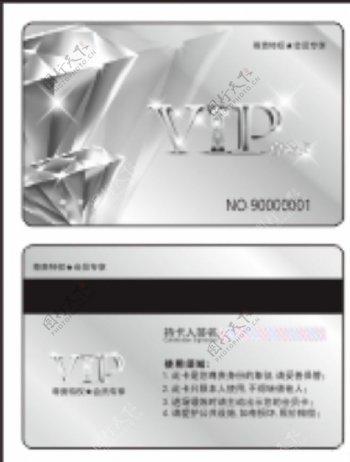 VIP会员卡银卡白金卡图片