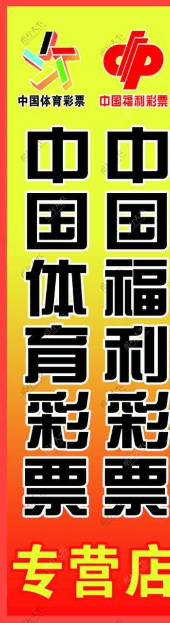 福彩体彩彩票店灯箱海报图片