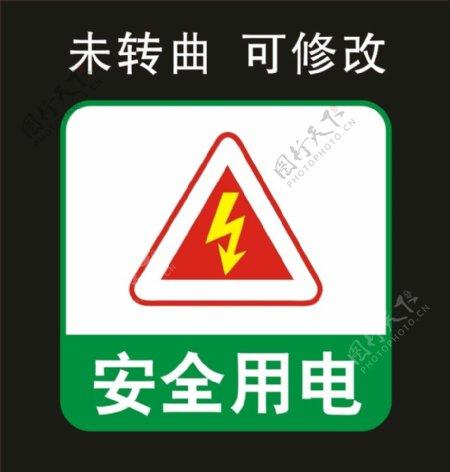安全用电标志图标图片