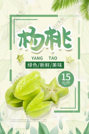 杨桃水果促销活动宣传海报素材图片