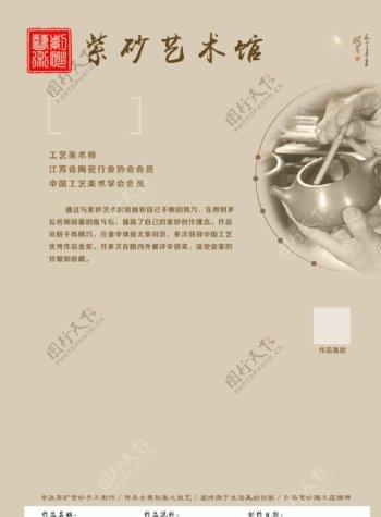 紫砂艺术馆收藏证书海报图片