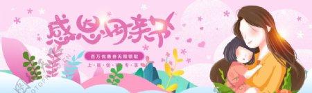 小清新母亲节banner模板图片