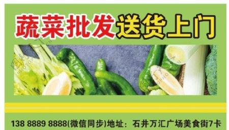 蔬菜批发送货上门批发水果图片