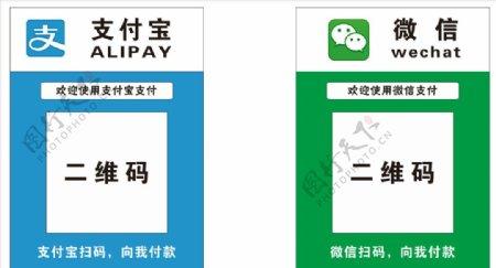 微信支付宝支付二维码图片