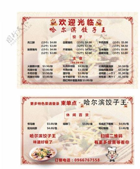 菜单菜谱名片图片
