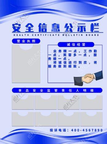 安全信息公示栏图片
