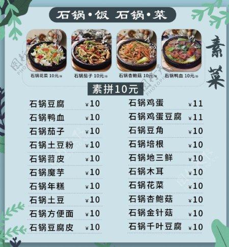 餐饮美食石锅素菜价格菜单图片