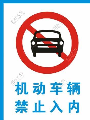 机动车辆禁止入内图片