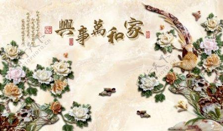 家和万事兴玉石玉雕牡丹花木纹图片