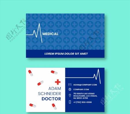 蓝色医疗商务名片图片