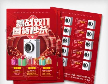 2020惠战双11双面宣传单图片