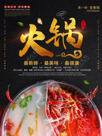 餐饮美食火锅美食海报图片