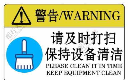 请及时打扫保持设备清洁图片
