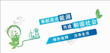 清洁能源节约用电图片