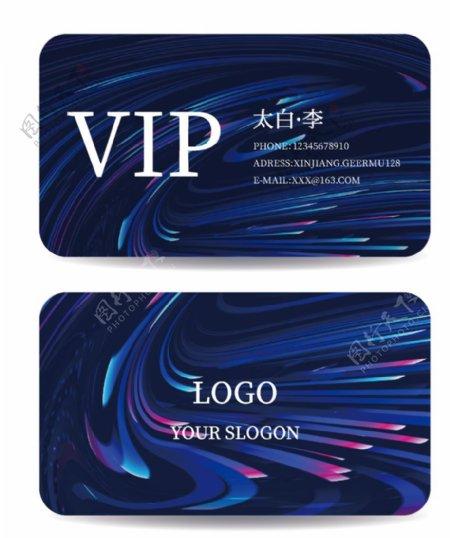 VIP卡片图片