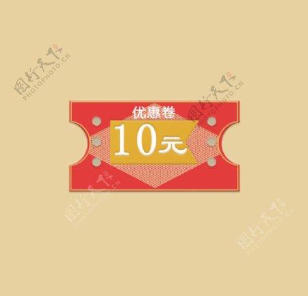 淘宝天猫活动促销优惠卷装饰素材图片