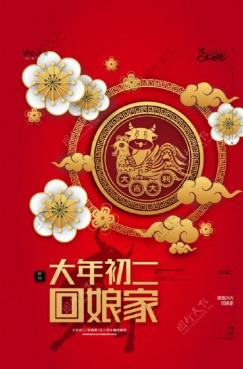 新年春节过年元旦除夕祝福海报图片