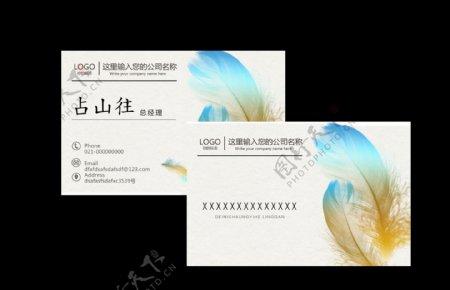 羽毛清新纹理名片卡片素材图片
